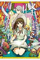 怪しことがたり 3巻 (マッグガーデンコミックスBeat'sシリーズ) Kindle版