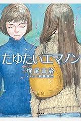 たゆたいエマノン (徳間文庫) Kindle版