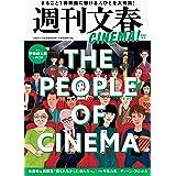 週刊文春CINEMA! 2021秋号 (文春ムック)