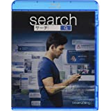 search/サーチ [Blu-ray]