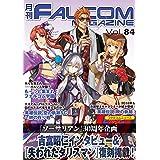 月刊ファルコムマガジン vol.84 (ファルコムBOOKS)