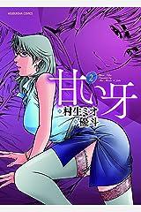 甘い牙 2巻 (芳文社コミックス) Kindle版