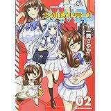 メンタルモデル・リサーチ 2 (2巻) (ヤングキングコミックス)