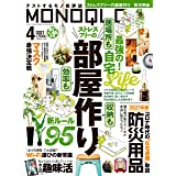MONOQLO(モノクロ) 2021年 04月号 [雑誌]