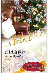 狂おしき再会 (ハーレクイン・セレクト) Kindle版