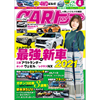 CARトップ (カートップ) 2021年 4月号 [雑誌]