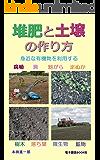 堆肥と土壌の作り方: 身近な有機物を利用する