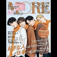 MORE (モア) 2021年12月号 [雑誌]