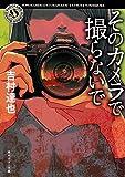 そのカメラで撮らないで (角川ホラー文庫)