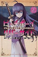 ピーチボーイリバーサイド(9) (月刊少年マガジンコミックス) Kindle版