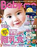 Baby-mo(ベビモ) 2020年 07 月夏秋号 [雑誌]