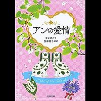 アンの愛情 (文春文庫)