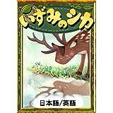 いずみのシカ 【日本語/英語版】 きいろいとり文庫