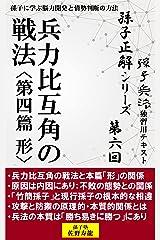【孫子正解】シリーズ 第六回 兵力比互角の戦法〈第四篇 形〉 Kindle版
