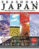 SEASONAL JAPAN -The Exquisite Scenery of Japan's Four Seasons- 四季で訪ねる 日本の絶景