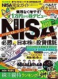 【完全ガイドシリーズ238】NISA完全ガイド (100%ムックシリーズ)