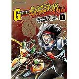 超級!機動武闘伝Gガンダム 最終決戦編(1) (角川コミックス・エース)