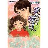 夢抱いて明日へ ペンションやましなシリーズ (ジュールコミックス)