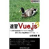 速習 Vue.js 3 速習シリーズ