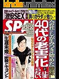 週刊SPA!(スパ)  2016年 6/21 号 [雑誌] 週刊SPA! (デジタル雑誌)