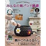みんなの紙バンド雑貨 vol.5 (レディブティックシリーズno.8055)