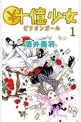 ¥十億少女 1 (コミックプリムラ) Kindle版