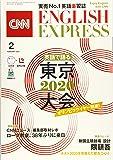 CNN ENGLISH EXPRESS (イングリッシュ・エクスプレス) 2020年 2月号【特別企画】ローマ教皇来日【特集】東京2020