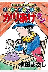 かりあげクン : 40 (アクションコミックス) Kindle版