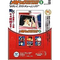 「よろしくメカドック COMPLETE DVD BOOK」vol.3 ()