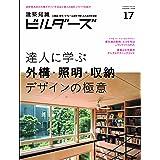 建築知識ビルダーズNo.17 (エクスナレッジムック)