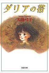 ダリアの帯 (白泉社文庫) Kindle版