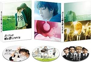 カノジョは嘘を愛しすぎてる DVDスペシャル・エディション[本編DVD1枚+特典DVD2枚]