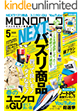 MONOQLO (モノクロ) 2020年 05月号 [雑誌]