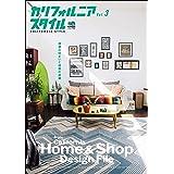 カリフォルニアスタイル Vol.3[雑誌] エイ出版社の実用ムック
