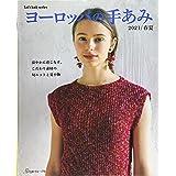 ヨーロッパの手あみ 2021春夏 (Let's knit series)