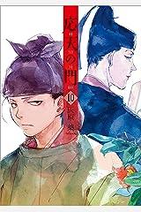 応天の門 10巻: バンチコミックス Kindle版