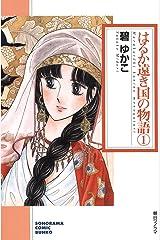 はるか遠き国の物語(1) (ソノラマコミック文庫) Kindle版
