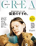 CREA 2020年6・7月合併号 (偏愛のすすめ。)