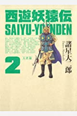 西遊妖猿伝 大唐篇(2) Kindle版