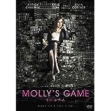 モリーズ・ゲーム [DVD]