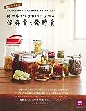 体の中からきれいになれる保存食と発酵食 (主婦の友実用No.1シリーズ)