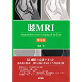 膝MRI 第3版