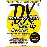 日経ムック DXスタートアップ革命 (日本経済新聞出版)