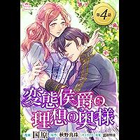 変態侯爵の理想の奥様 単話版4 (Sonyaコミックス)