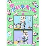 ぷにぷにぷにおちゃん ~赤ちゃん観察日記~(3) (パルシィコミックス)