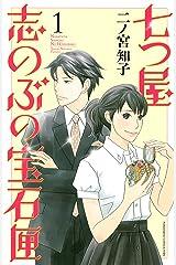 七つ屋志のぶの宝石匣(1) (Kissコミックス) Kindle版