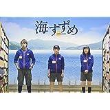海すずめ(初回限定版) [DVD]