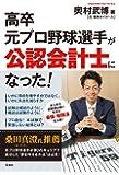 高卒元プロ野球選手が公認会計士になった!