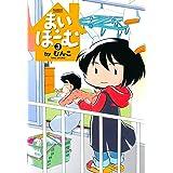 まい・ほーむ (3) (バンブーコミックス 4コマセレクション)