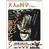 大人の科学マガジン Vツイン蒸気エンジン (学研ムック 大人の科学マガジンシリーズ)